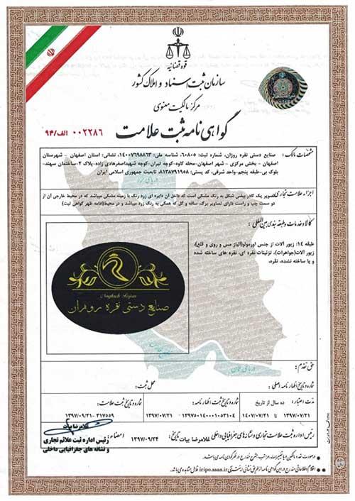 ثبت علامت روژان سیلور